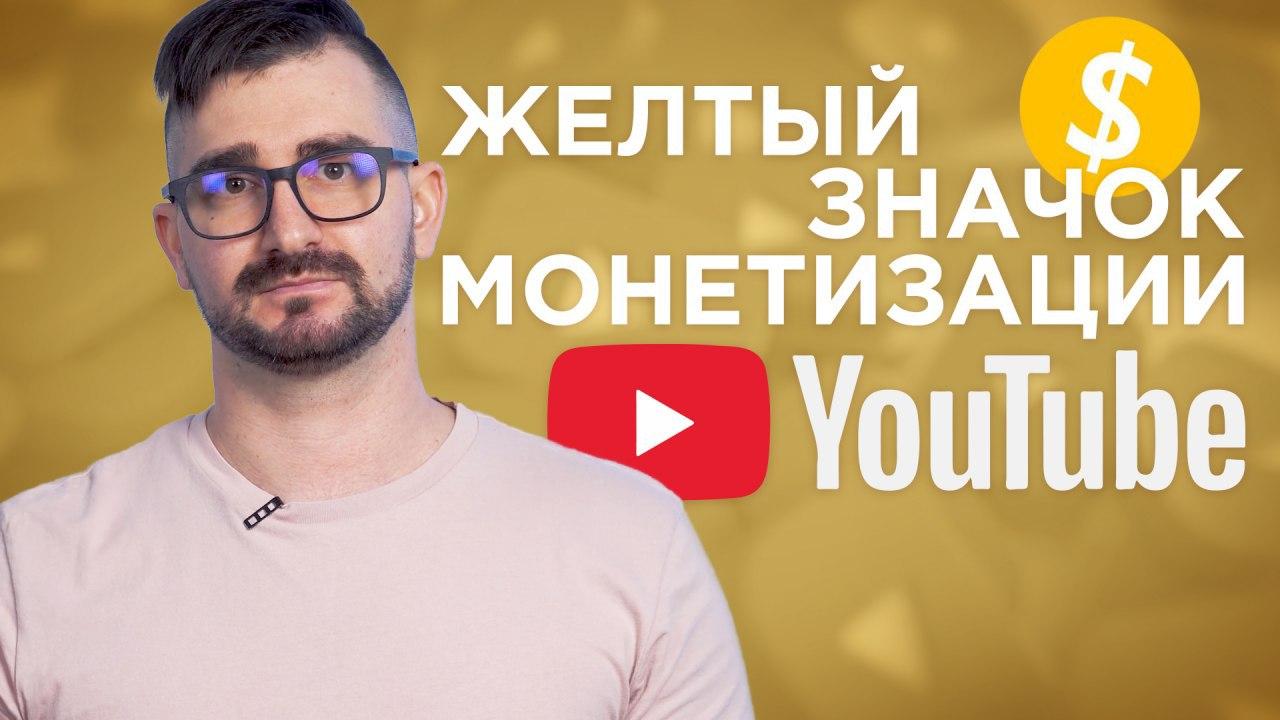 Как вернуть монетизацию на видео?