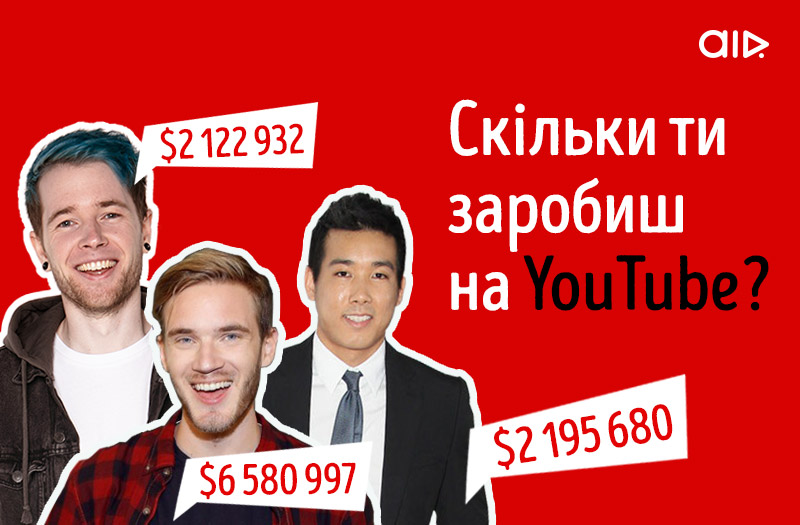 Скільки ти заробиш на YouTube?