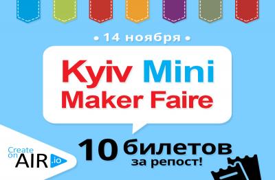 14 ноября при поддержке AIR пройдет Kyiv Mini Maker Faire 2015