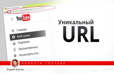 Уникальный (пользовательский) URL для YouTube канала теперь можно получить набрав всего 100 подписчиков