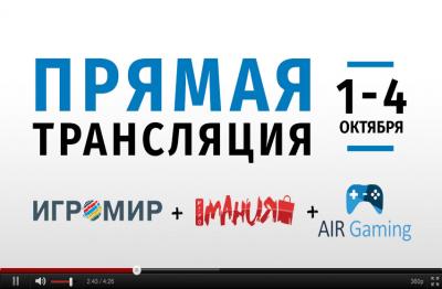 Трансляция с выставки Игромир 2015