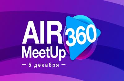 Как стать участником AIR MeetUp 360?