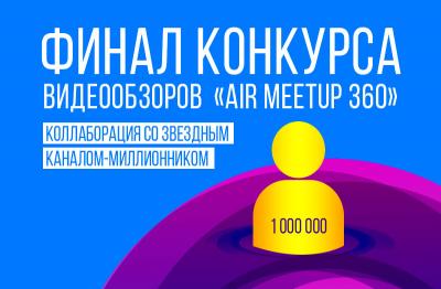 ФИНАЛ КОНКУРСА ВИДЕООБЗОРОВ «AIR MEETUP 360»