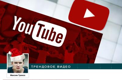 Google назвал самые популярные видео на YouTube за 2015 год