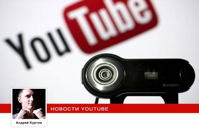Google отключит функцию загрузки видео на YouTube c веб-камеры