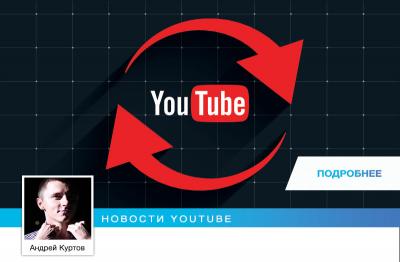 Зацикливание видео на Youtube