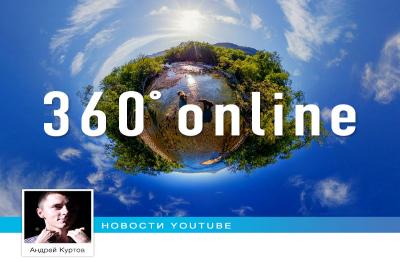 YOUTUBE ТЕСТИРУЕТ ПРЯМЫЕ ТРАНСЛЯЦИИ НА 360 ГРАДУСОВ