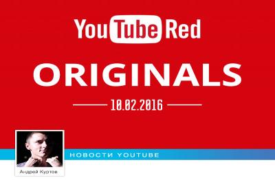 YOUTUBE RED ORIGINALS – ВАЖНЫЙ ШАГ В РАЗВИТИИ ПЛАТНЫХ ПОДПИСОК НА YOUTUBE