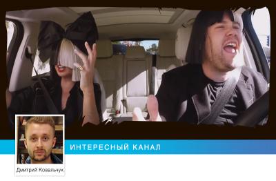 Carpool Karaoke – самое звёздное караоке-шоу на YouTube