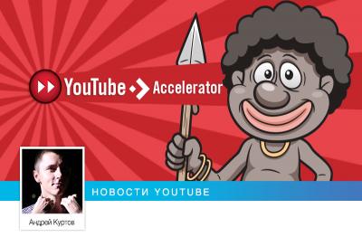 YouTube Accelerator – сервис мгновенного просмотра роликов без подключения к Wi-Fi