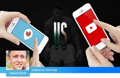 В YouTube можно будет стримить со смартфона – YouTube Connect