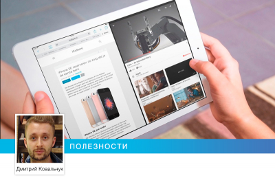 Как работать на iPad и одновременно смотреть YouTube?