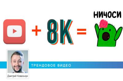 Первое 8K 3D-видео на YouTube