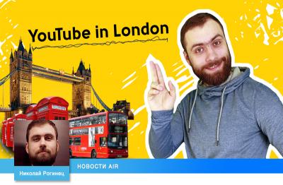 AIR побывал в гостях у YouTube в Лондоне