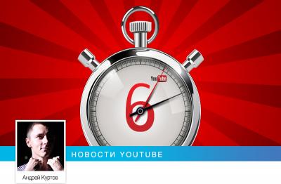 Bumper – 6-секунд рекламы в мобильном YouTube