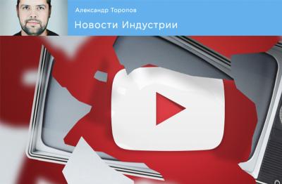 Реклама на YouTube продаёт лучше, чем на ТВ