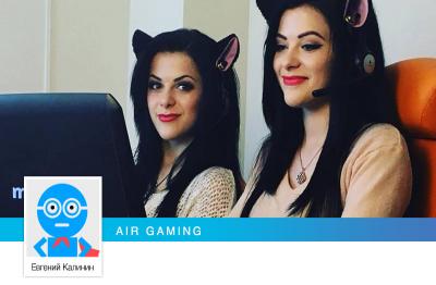 Партнерка AIR открыла зону для игровых стримов – AIR Gaming Stream