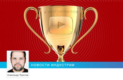 Новый рекорд – 2 000 каналов-миллионников на YouTube