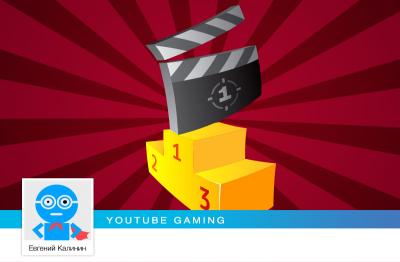 Топ-10 трендовых игровых видео на YouTube в марте