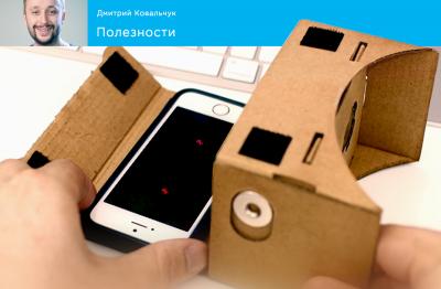 Приложение YouTube для iOS покажет все ролики в режиме VR