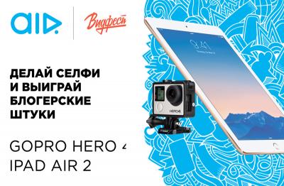 Конкурс для фанов от Партнерки AIR на «Видфесте»
