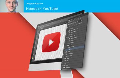 Как перейти на новый дизайн YouTube