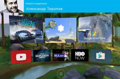 Daydream – новый шаг Google в мир VR