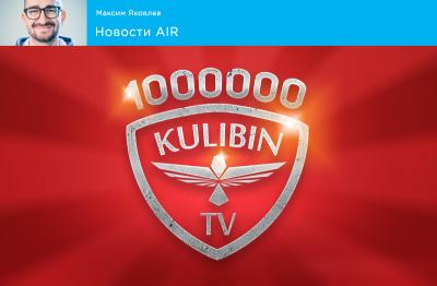 Новый миллионник в сети AIR – канал Kulibin TV!