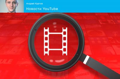YouTube покажет рекламу на роликах с заявками Content ID
