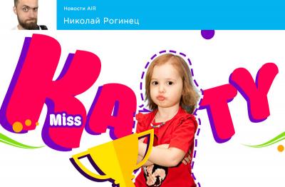 Рекорд в сети AIR – канал Miss Katy набрал 2 000 000 подписчиков