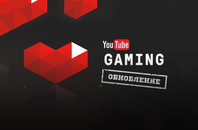 YouTube Gaming становится ближе