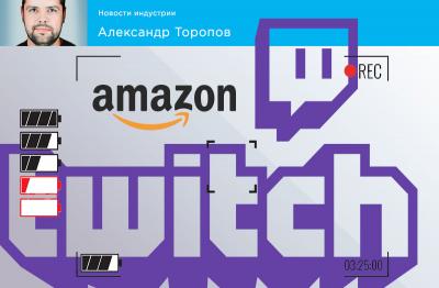 Amazon запускает стриминг на Twitch