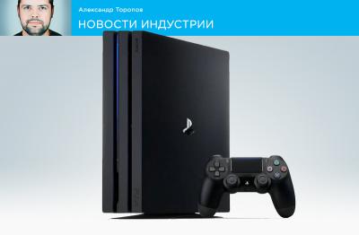 Sony презентовала два обновленных варианта PS4