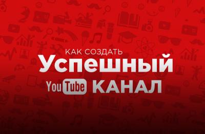 Инфографика: как создать успешный YouTube-канал