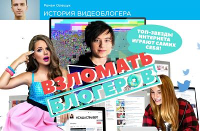 Тимур Бекмамбетов спродюсировал фильм о блогерах