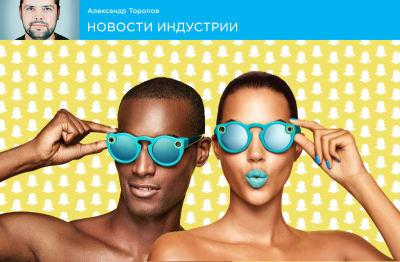 Snapchat представили фирменные очки