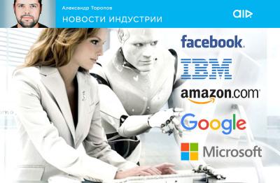 Альянс для создания искусственного интеллекта