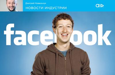 Марк Цукерберг ищет голос для своего ассистента