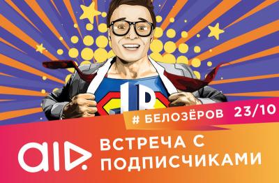 В Харькове пройдёт встреча Жени Белозерова с подписчиками