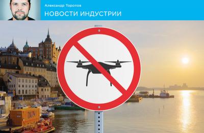 В Швеции запретили снимать с дронов