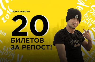 Тут 20 билетов на фан-встречу с Сергеем Трейсером! :)