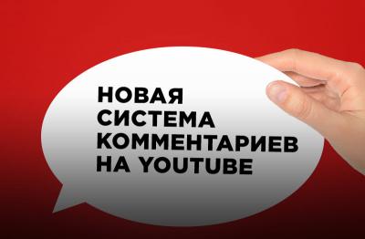 Новая система комментариев на YouTube