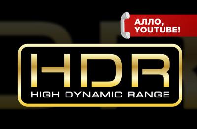 Начало эры HDR-видео на YouTube