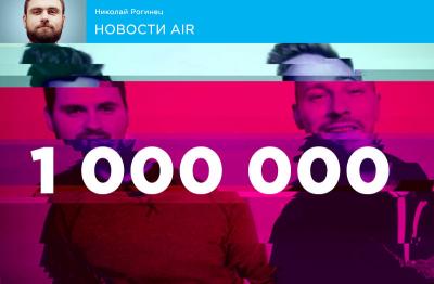 LizzzTVshow – новый миллионник в сети AIR!