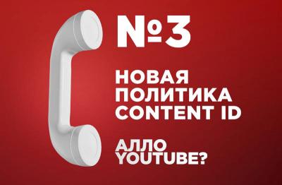 Новая политика Content ID уже в действии на YouTube