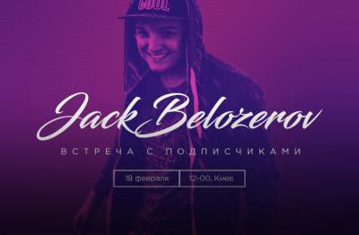😍 Фан-встреча с JackBelozerov 😍