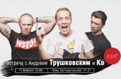😎 Фан-встреча с Андреем Трушковским 😎