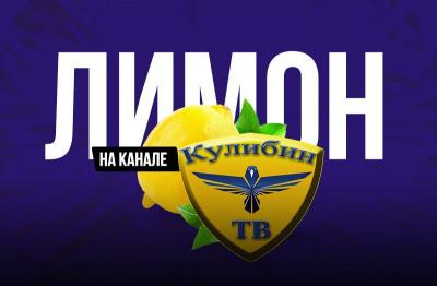 """На канале """"Кулибин ТВ"""" — 1 000 000 подписчиков!"""