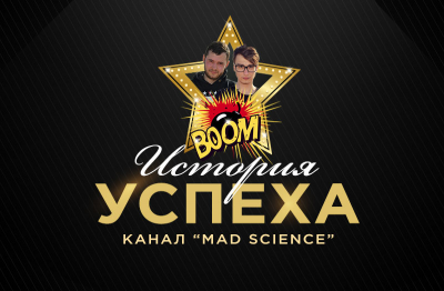 История успеха: MAD SCIENCE