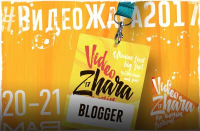 Лови блогерский билет на ВидеоЖару 2017 и крутые призы в придачу